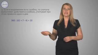 Математика 5 Порядок выполнения действий