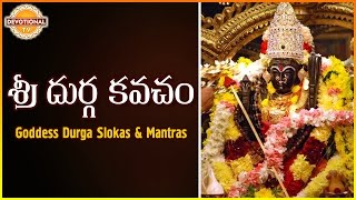 Download Mp3 Goddess Durga Devi Special | Sri Durga Kavacham | Telugu Slokas And Mantras | De