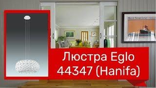Люстра EGLO 44347 (EGLO 92284 HANIFA) обзор