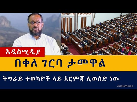 Ethiopia: የዕለቱ ዜናዎች Daily Ethiopian News -Addis Media 10/21/2020