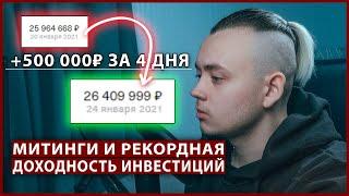 Митинги 23 января. Почему обесценился рубль. Инвестиции в свое будущее 2021