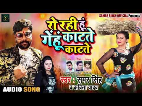 #samar-singh-(2019)-का-सबसे-superhit-chaita-song-#मर-गयी-मै-गेहूं-काटते-काटते---bhojpuri-chaita-song