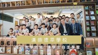 Publication Date: 2019-01-11 | Video Title: 漢師德萃學校 提升教學效能 讓學生自主學習