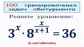 100 тренировочных задач #142 Решите уравнение (3^x)*8^(x/(x+1))=36