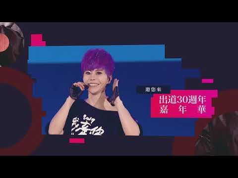 2019詹雅雯30周年 巡迴演唱會-高雄站