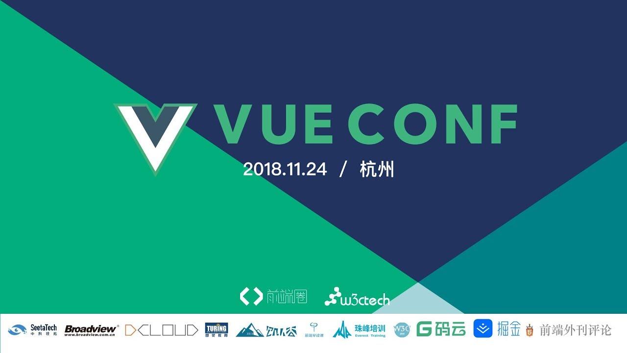 探索Vue的高级应用(Ant Design Vue里的那些黑科技)@VueConf CN 2018