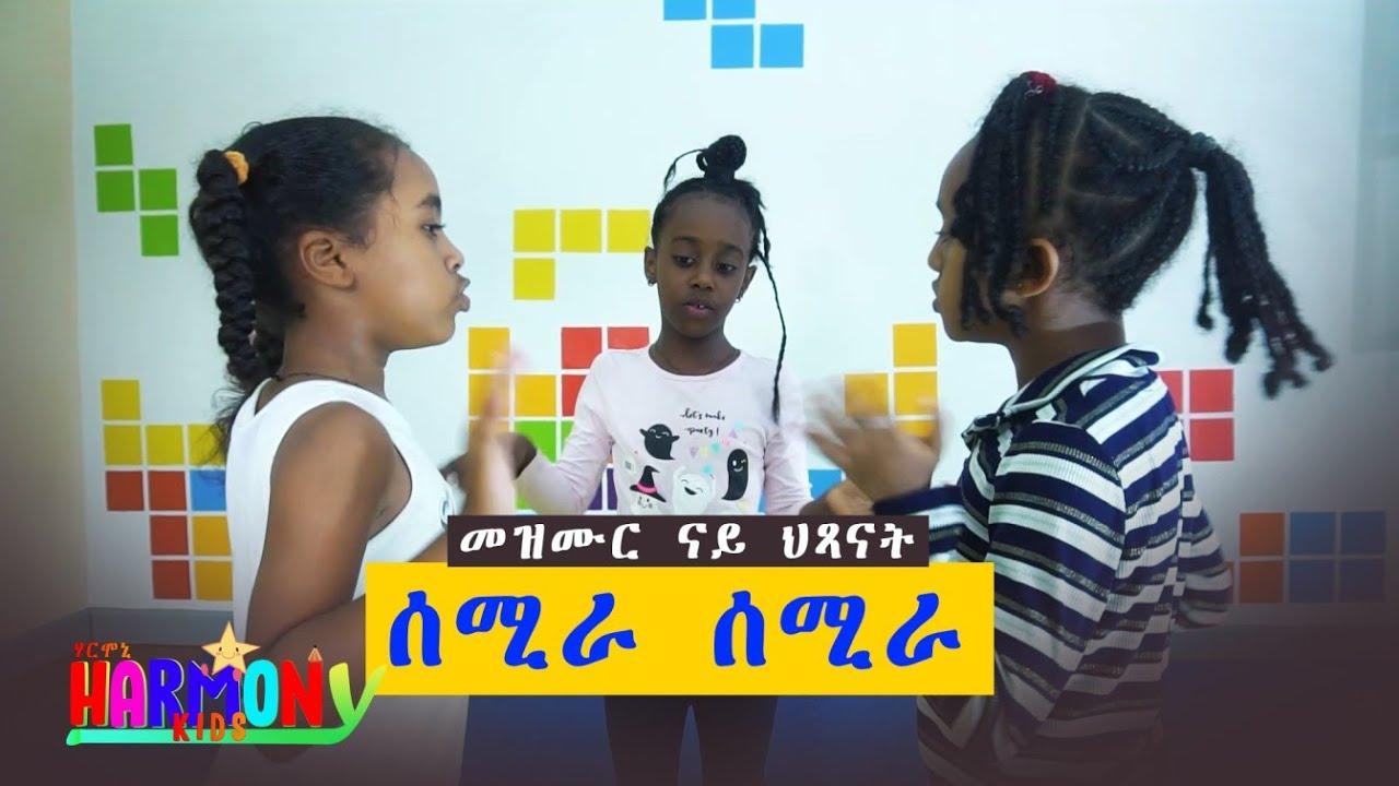 Download #HarmonyKids -ሰሚራ ሰሚራ- መዝሙር ናይ ህጻናት -Tigrigna  Children's songs