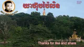 Samut- Yea Hub Bilen- Khmer Old Song