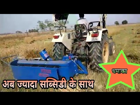 ट्रैक्टर से गेहूं काटने वाली बेहतरीन मशीन | Tractor-Wheat Cutting Machine