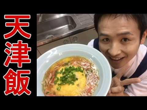 プロ 天津飯 レシピ
