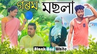 গৰম 🌞 মছলা 😁, Assamese Comedy Video By Black And White 2021