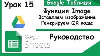 Google таблицы. Функция Image или как вставить изображение в гугл таблицу? Урок 15.(Google sheets).
