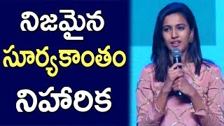 Niharika Konidela Superb Speech at Suryakantham Pre Release Event | TFCCLIVE