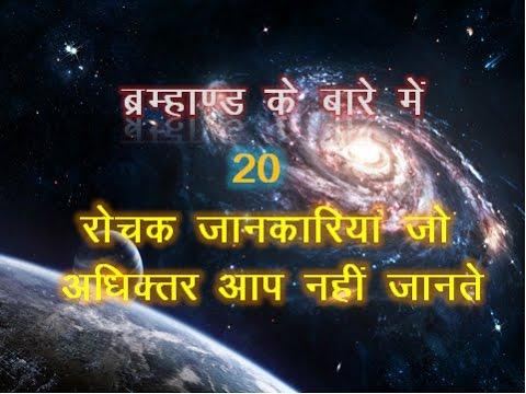 ब्रह्मांड के 20 रहस्य.....जो हर किसी को पता नहीं है ......