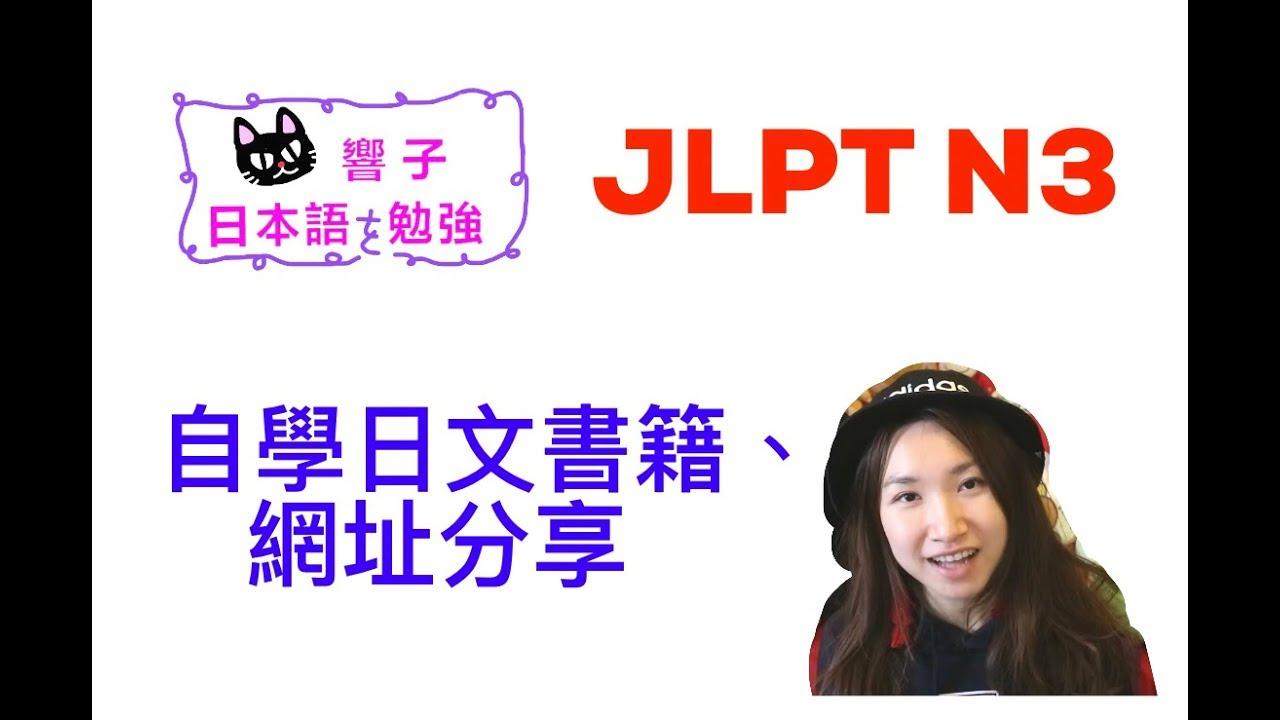 學日文 香港 學日文書 分享 JLPT N3 推薦學日文方法,最後一個月準備日本語能力試一齊加油唷 ...