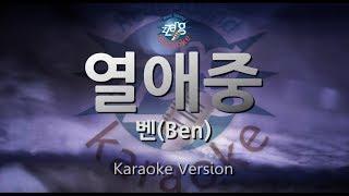 [짱가라오케/원키/노래방] 벤(Ben)-열애중(Love, ing) [ZZang KARAOKE]