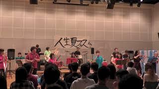 「シーソーゲーム~勇敢な恋の歌~」APU Life Music Summer Concert 2018