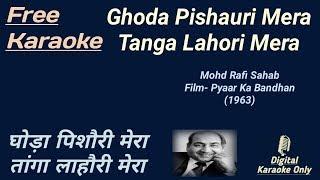 Ghoda Pishauri Mera   घोड़ा पिशौरी मेरा   Karaoke [HD] - Karaoke With Lyrics Scrolling