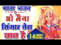 ओ मैया सिंगार तेरा लाल है | O Maiya Sringar Tera Lal Hai | माता का सबसे सुन्दर भजन |Mata Bhakti Song