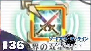 【SAO HR】念願の二刀流を習得!『ソードアート・オンライン -ホロウ・リアリゼーション-』実況プレイ#36(Sword Art Online: Hollow Realization)