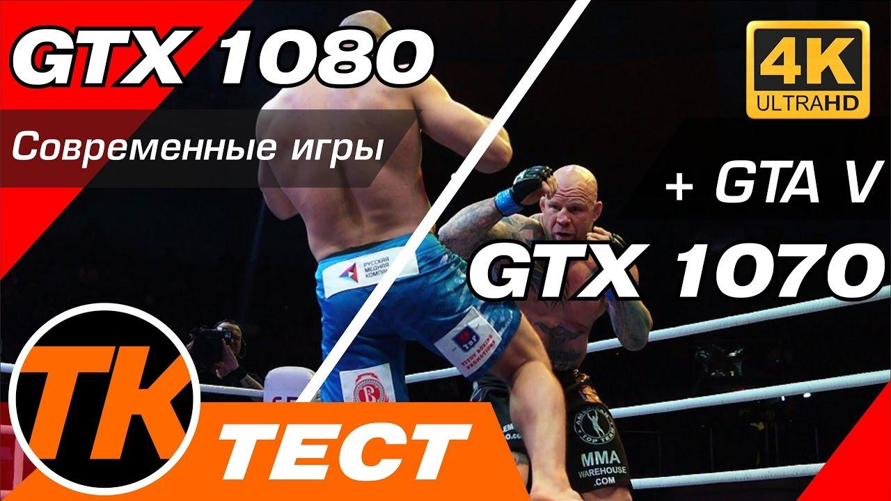 GTX1070 против GTX1080 в 4K разрешении 2160p (3840×2160)