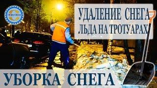 Удаление снежно наледних образований с тротуаров после снегопада и гололёда. Зима 2015.(, 2014-12-19T18:51:26.000Z)