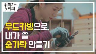 우드카빙 클래스로 목공체험까지 해본 후기(feat.나무…
