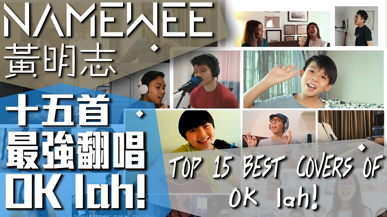 Namewee黃明志 OK lah! 最強翻唱十五首 TOP 15 BEST COVER OF OK LAH! (24/05/2020)