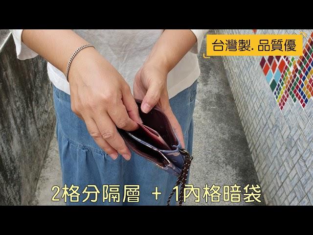 U340 三層小收納包 錢包