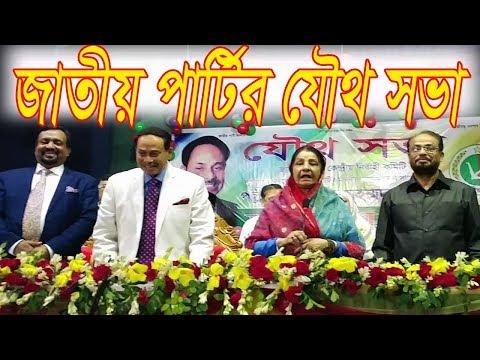 Jatiyo Party Jowtosova 14-10-17 Hussain Muhammad Ershad ! H M Ershad