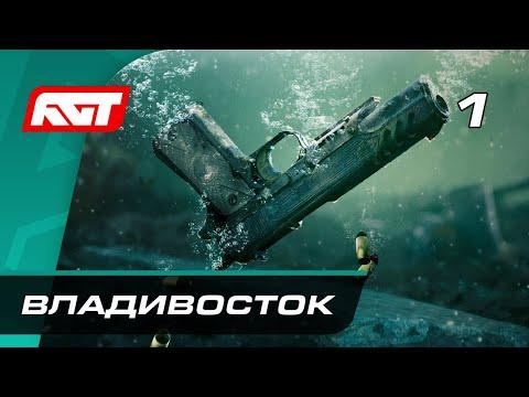 Прохождение Метро Исход: История Сэма — Часть 1: Владивосток ✪ PC [4K]