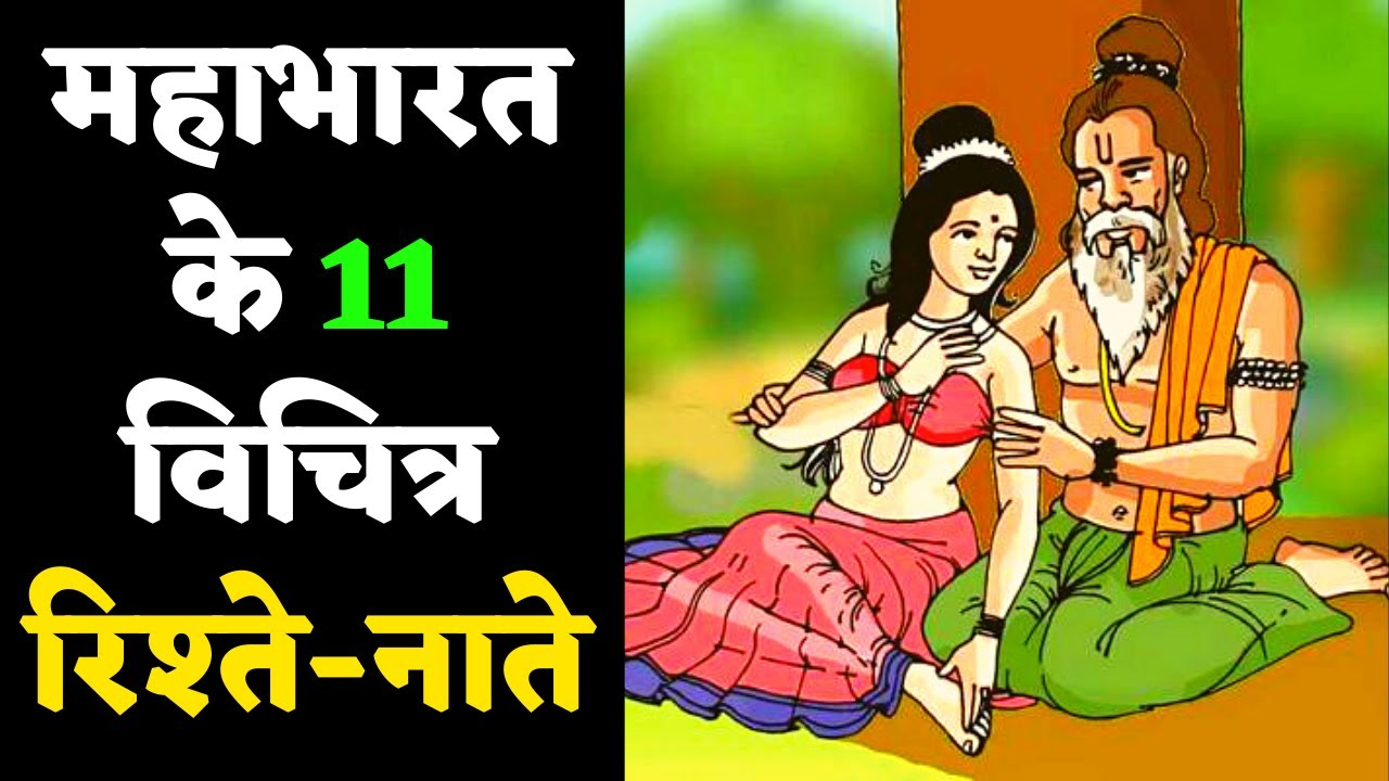 महाभारत के 11 विचित्र रिश्ते नाते Strange Relationships of Mahabharata
