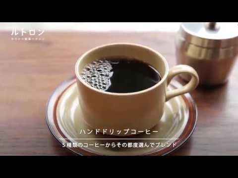レコードのBGMとこだわりコーヒーに癒されるカフェ大阪・上町CAFENOTO COFFEE