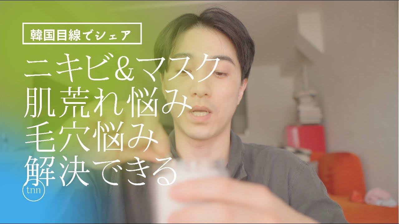 ニキビ悩み&マスク肌荒れ&毛穴悩み【メディキューブ】毛穴ゼロシリーズ解決!