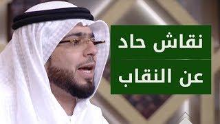 نقاش حاد جداً بين متصلة سعودية والشيخ وسيم يوسف عن النقاب وحجاب المرأة المسلمة!
