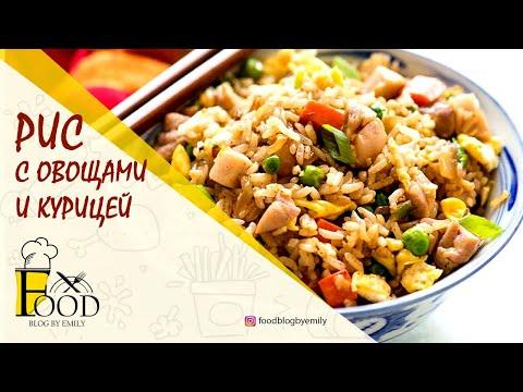 Рецепт Риса с Овощами и Курицей   Food Blog By Emily