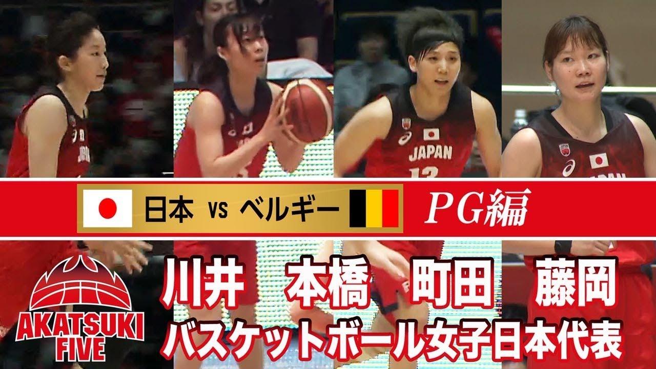 女子 バスケ 日本 代表 メンバー