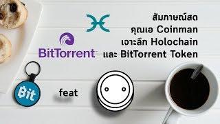 Bit:Talk สัมภาษณ์สด คุณเอ Coinman เจาะลึก Holochain Bittorrent Token
