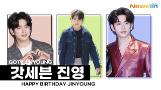 갓세븐 진영, 'HAPPY BIRTHDAY JINYOUNG OF GOT7' SEPTEMBER …
