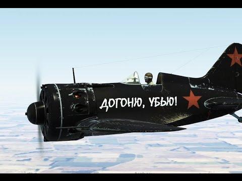 IL-2 Sturmovik: Бешеный И-16