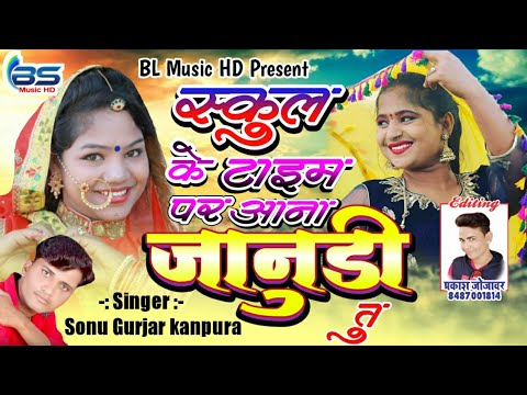 School Ke Time Pe Aana Janudi Tu || Sonu Gurjar Love Song 2019 || DK Music Hd