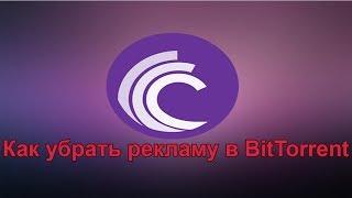 Как убрать рекламу в BitTorrent