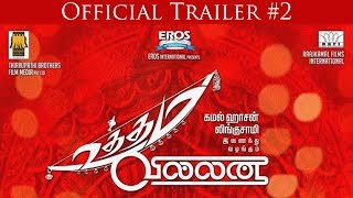 Uttama Villain - Official Trailer #2 | Kamal Haasan | Ulaganayagan Tube