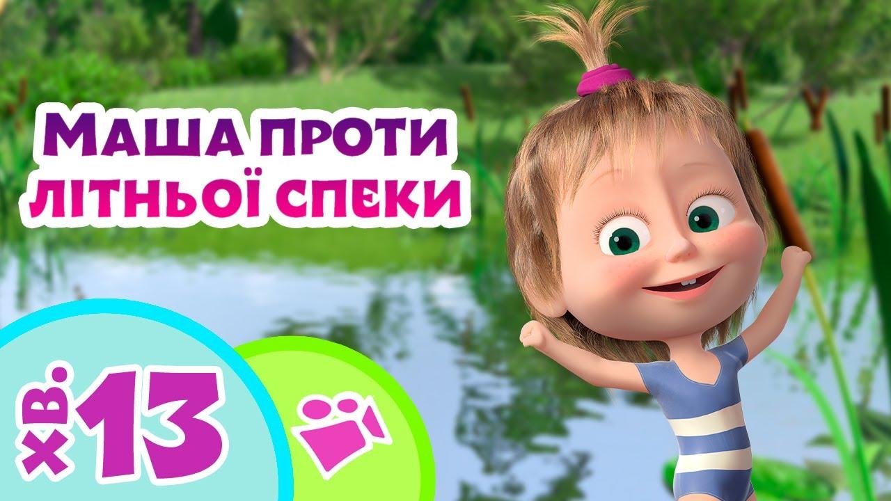 🌞 Маша проти літньої спеки 👧🆚🔥 Караоке для дітей 🎤 Маша та Ведмiдь