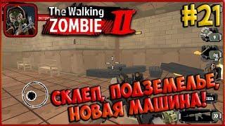Купил крутую тачку и отправился под землю! [The Walking Zombie 2] #21