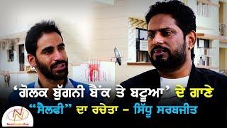 Interview with Sidhu Sarabjit || Lyricist || Bittu Chak Wala || Rang Punjab De