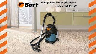 Моющий пылесос Bort BSS-1415W. Модель 2017 года