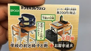 japanese school goods collection