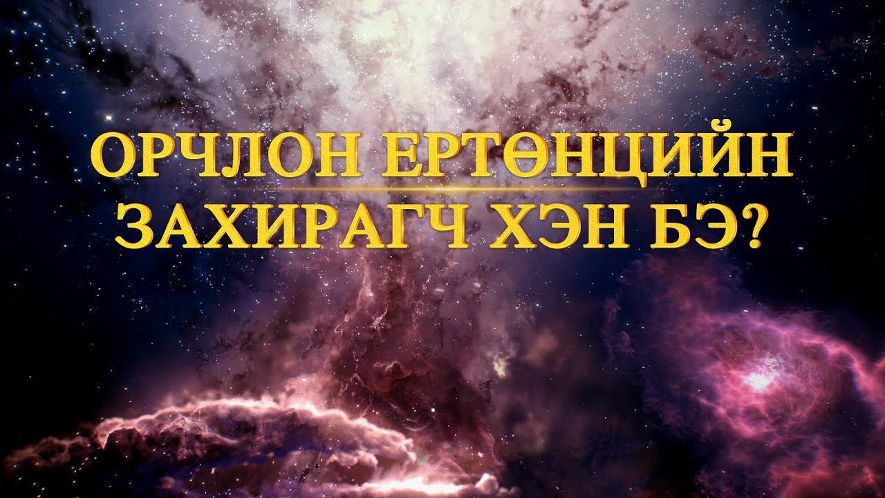 """Хөгжимт баримтат кино """"Бүхнийг Захирагч Нэгэн"""" (Трейлер)   Орчлон ертөнцийг шинжлэх нь"""