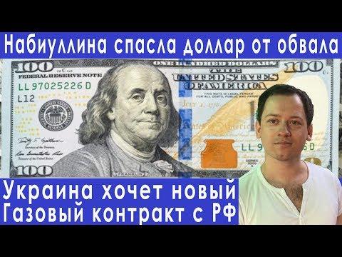 ЦБ РФ поддержал доллар газовые переговоры с Украиной прогноз курса доллара евро рубля на апрель 2019
